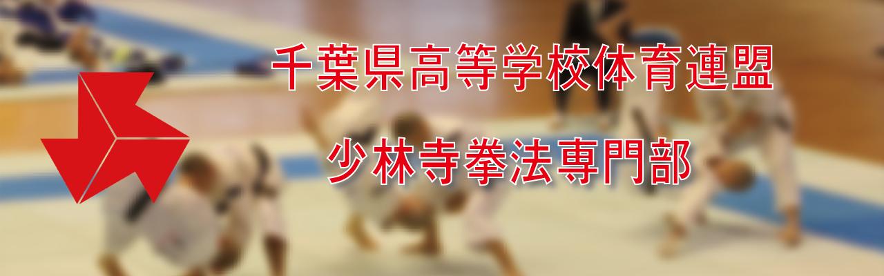 千葉県高体連少林寺拳法専門部